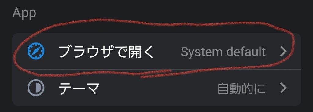 Raindrop.io アプリの設定でブラウザで開くかどうかを「System default」に戻す