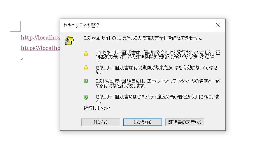 Excel からオレオレ証明書のhttpsリンクを開こうとすると表示されるポップアップ