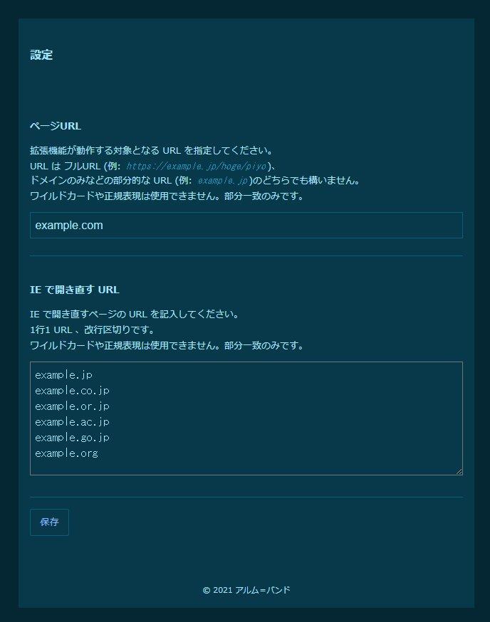Chrome拡張機能 の設定画面