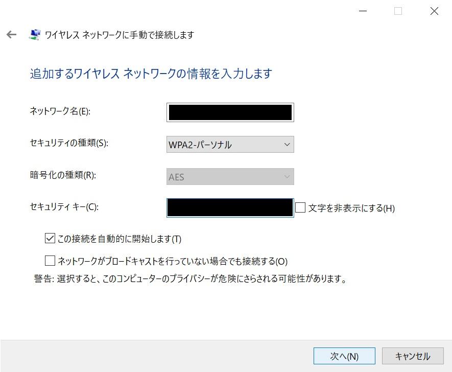 WiFi の情報を入力