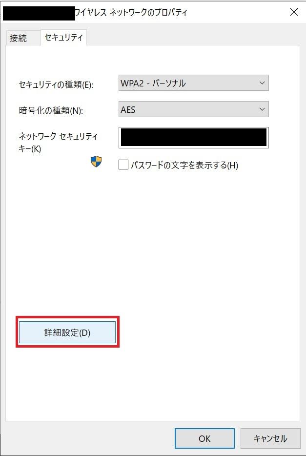 ワイヤレス ネットワークのプロパティの「セキュリティ」タブ、「詳細設定」ボタン