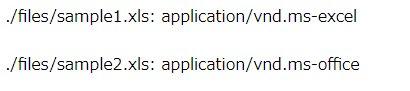 ファイルアップロード NG のファイルの MIMEタイプ が「application/vnd.ms-office」になっている