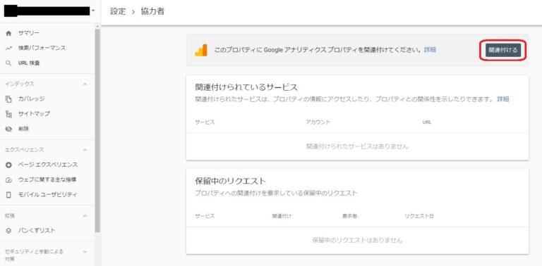 Google Search Console から他の Googleサービス へ関連付け