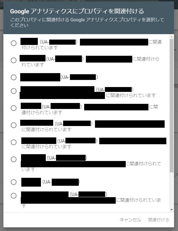 Google Analytics 3 (UA) しか項目にリストアップされない