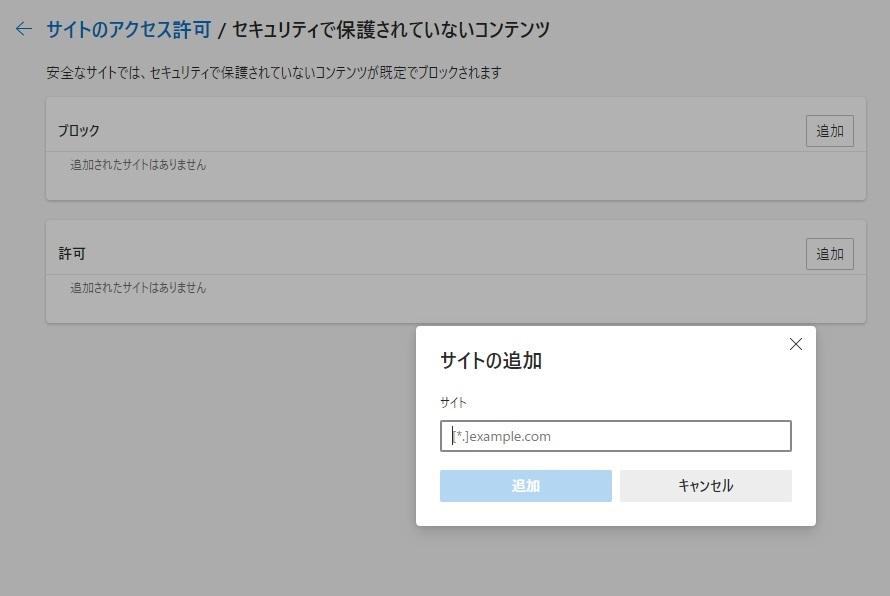 「許可」リストにサイトを追加