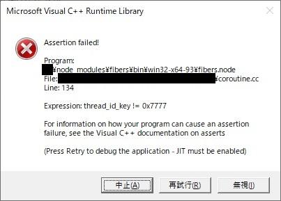 Windows環境でのエラーメッセージ