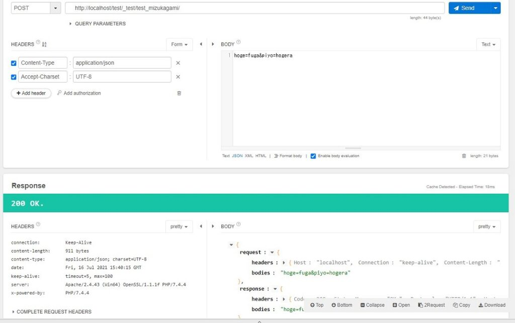 Talend API Tester で POST リクエストを投げた図