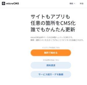 microCMS トップページ