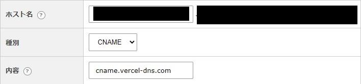 ドメイン管理側のサービスで指示通りの CNAMEレコード を設定