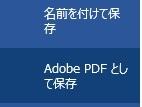 Adobe PDF として保存
