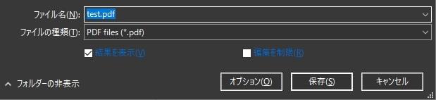 Adobe PDF として保存 のダイアログ