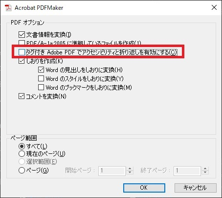 「タグ付き Adobe PDF でアクセシビリティと折り返しを有効にする」のチェックを外す