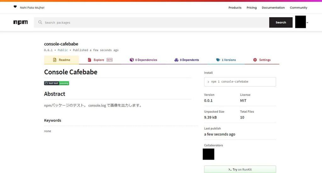 npm で自分のパッケージを検索してみる
