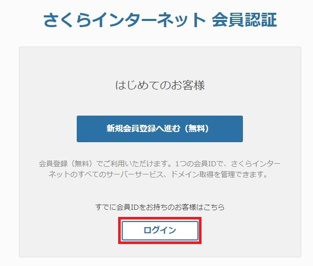 さくらのレンタルサーバ:会員IDでログイン