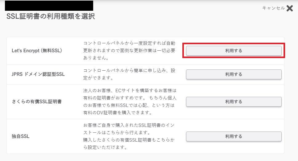 さくらのレンタルサーバ:SSL証明書導入、Let's Encrypt選択