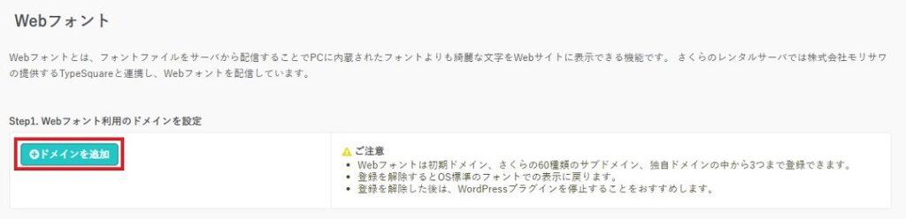 さくらのレンタルサーバ:Webフォント設定、対象ドメイン選択
