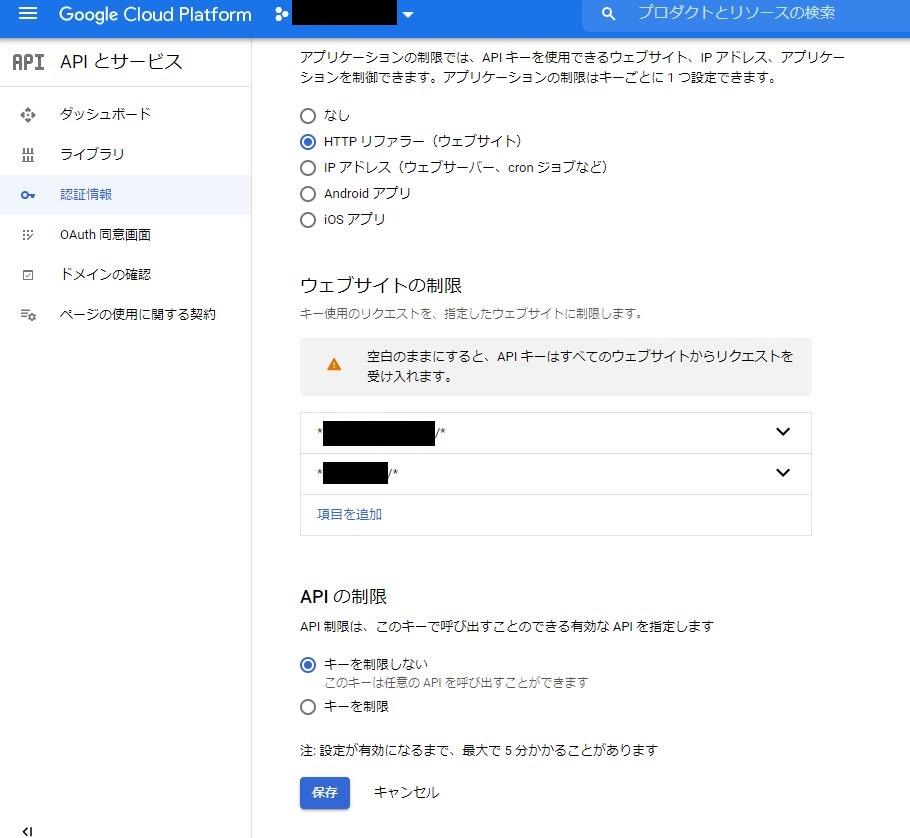 Google Maps Script API: HTTPリファラーの制限を追加